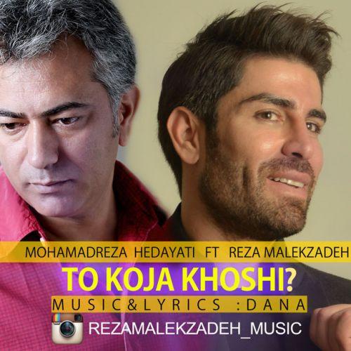 b_700_500_16777215_00_images_images2_Reza_Malekzadeh_-_To_Koja_Khoshi_(Ft_Mohammadreza_Hedayati).jpg